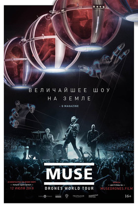 Концерт «Muse: Drones World Tour» (16+)