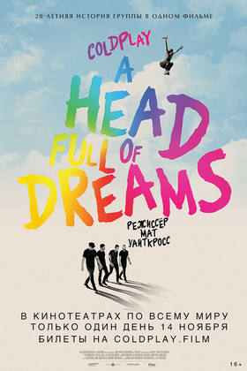Концерт «COLDPLAY: A HEAD FULL OF DREAMS» (16+)