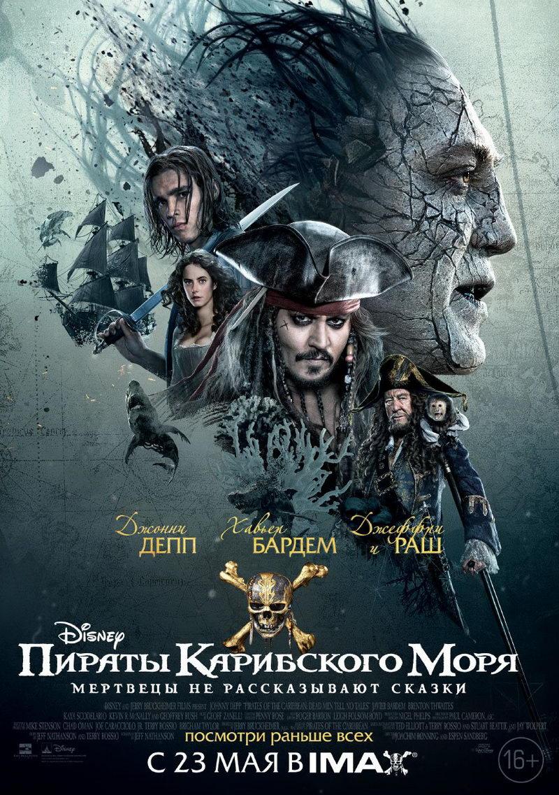Билеты в кино пираты карибского моря мертвецы не рассказывают сказки театр долгопрудный афиша